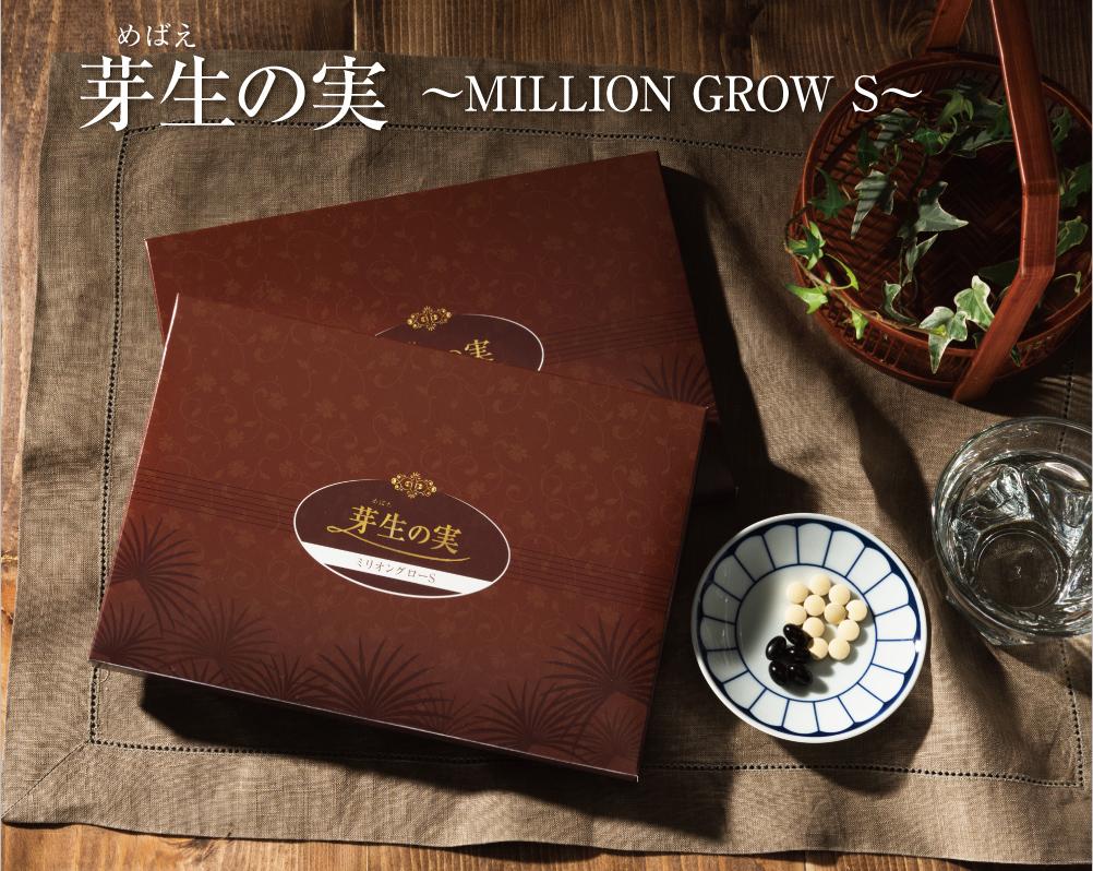 芽生の実〜MILLION GROW S〜