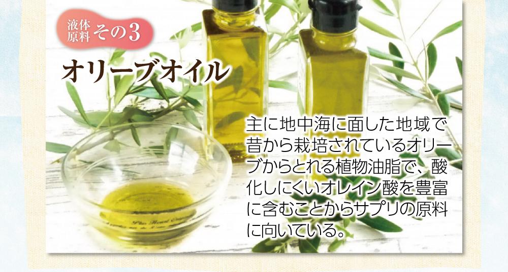 【液体原料:その3】オリーブオイル。主に地中海に面した地域で昔から栽培されているオリーブからとれる植物油脂で、酸化しにくいオレイン酸を豊富に含むことからサプリの原料に向いている。