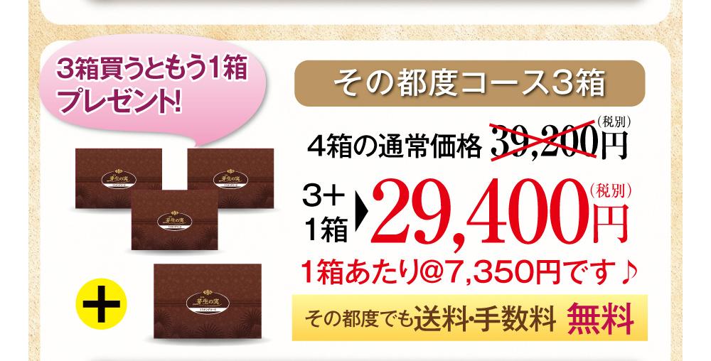その都度コース3箱・4箱の通常価格39,200円(税別)3箱+1箱で27,600円(税別)1箱あたり@6,900円です♪3箱買うともう1箱プレゼント!その都度でも送料・手数料無料