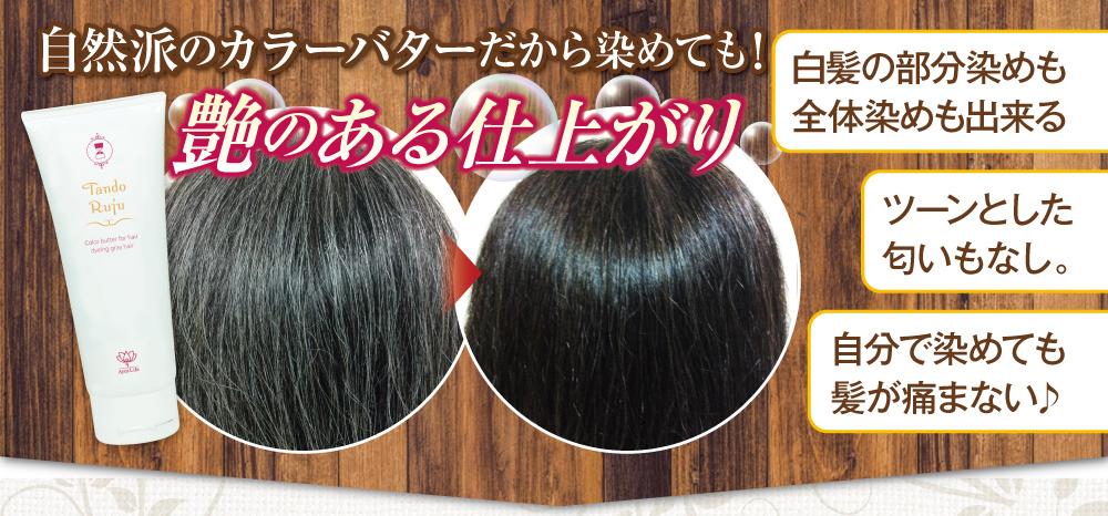 自然派のカラーバターだから染めても、艶のある仕上がり。白髪の部分染めも全体染めもできる。ツーンとした匂いもなし。自分で染めても髪が傷まない。それが、白髪染め専用カラーバターです。