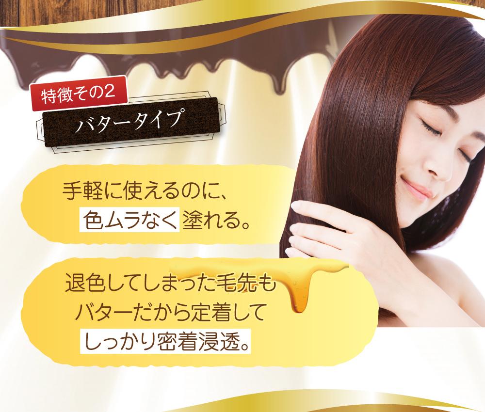 特徴その2.手軽に使えるのに、色ムラなく塗れる。退色してしまった毛先もバターだから定着してしっかり密着浸透。