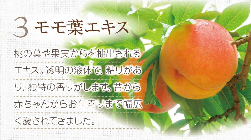 3.モモ葉エキス。桃の葉や果実から抽出されるエキス。透明の液体で、粘りがあり独特の香りがします。