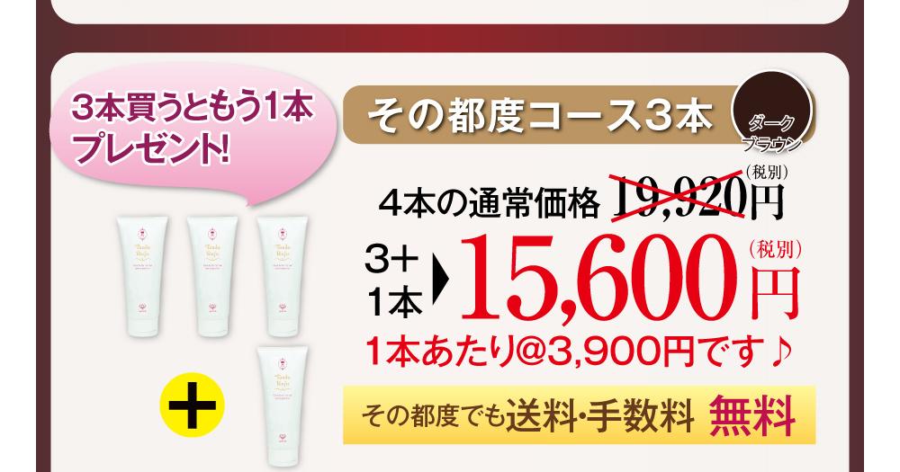 その都度コース3本。その都度でも送料・手数料無料で、3本でプラスもう1本お届け!1本あたり3900円(税抜き)とお買い得。