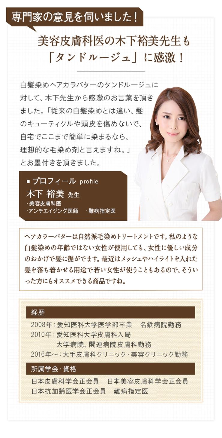 美容皮膚科医 木下裕美先生も「タンドルージュ」に感激!