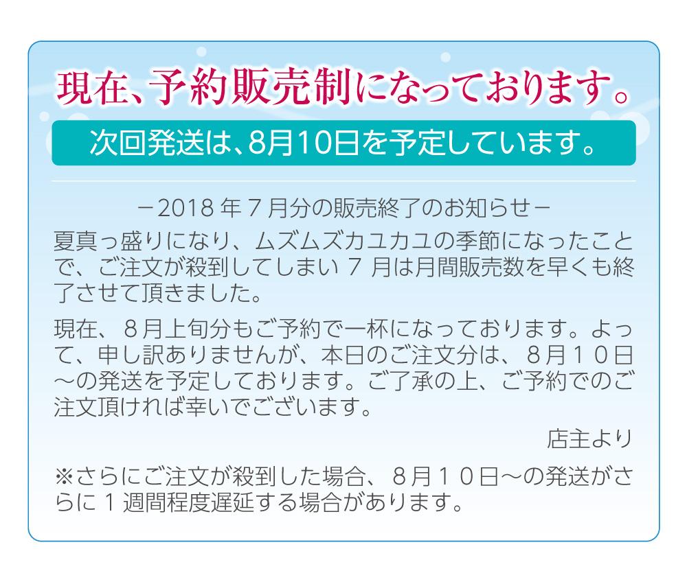 現在、予約販売制になっております。次回発送は8月10日を予定しております。