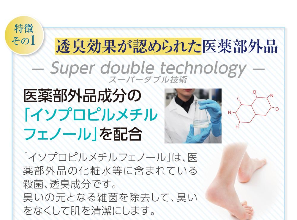 透臭効果が認められた医薬部外品『イソプロピルメチル』配合