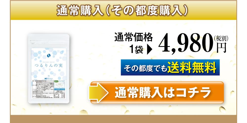 通常購入(その都度購入) 通常価格(1袋)4,980円(税別)送料540円 通常購入はコチラ
