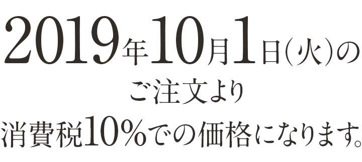 2019年10月1日(火)のご注文より消費税10%での価格になります。